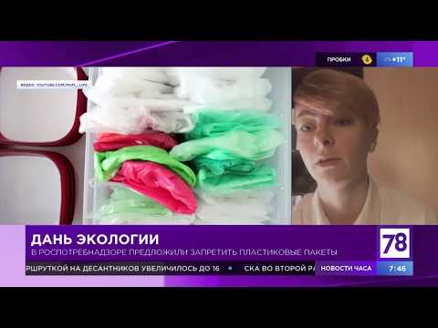 """""""Полезное утро"""" о запрете пластиковых пакетов"""