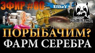 Пятница - Развратница • Когда Обновление? • Ловим Сома • Река Ахтуба • Русская Рыбалка 4 • ЭФИР #80