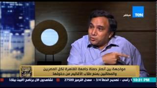 البيت بيتك - مواجهة بين أنصار حملة جامعة القاهرة لكل المصريين والمطالبين بمنع الأقاليم من دخولها