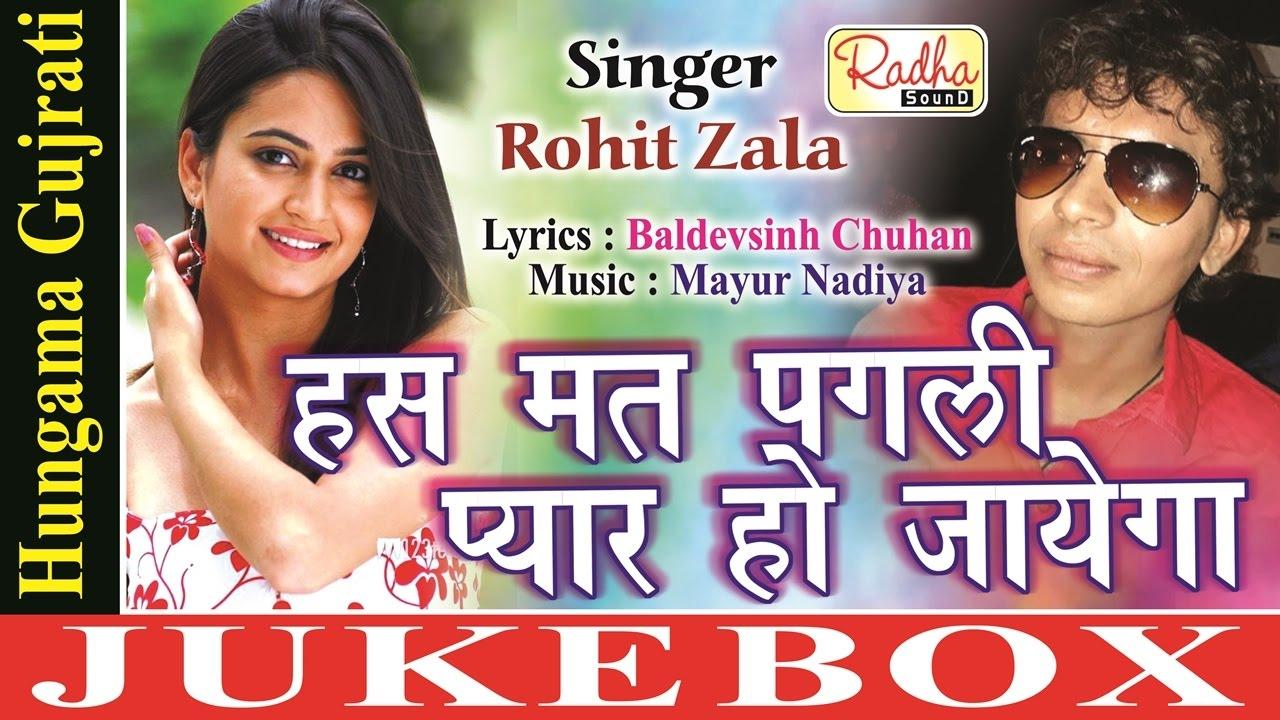 Has Mat Pagli Pyar Ho Jagdga | Gujarati Romantic Song | Rohit Zala | Latest Hit Song 2017 #1