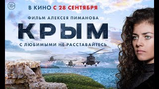 Крым - Тизер - Трейлер (2017)