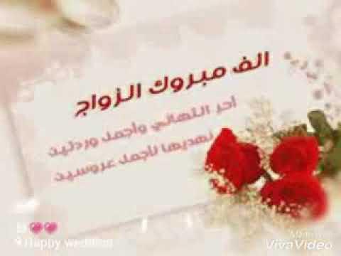 هدااااء إلى علي الساعدي الف مبروك الزواج الوصف Youtube