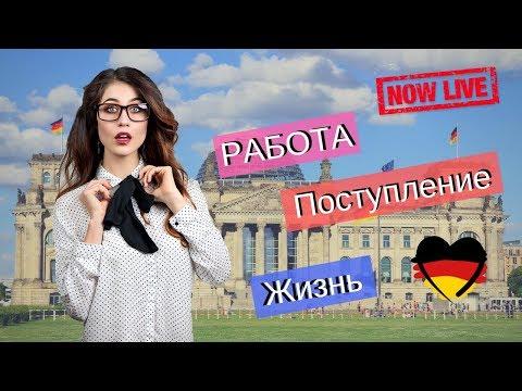 Работа, учеба, поступление и жизнь в Германии 🇩🇪| Live | FreshMania De