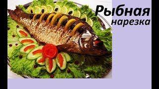 Праздничная нарезка рыбы
