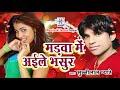 स्पेशल लड़की पक्ष विवाह गाली | Munnilal Pyare का सुपर हिट विवाह गाली गीत 2018 | Madwa Me Aaile Bhasur