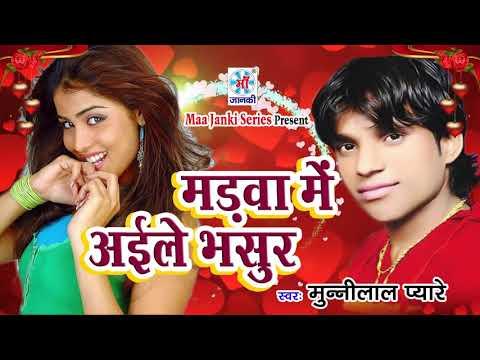 स्पेशल लड़की पक्ष विवाह गाली   Munnilal Pyare का सुपर हिट विवाह गाली गीत 2018   Madwa Me Aaile Bhasur