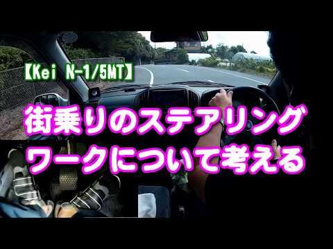 【Kei N-1/5MT】街乗りのステアリングワークについて考える