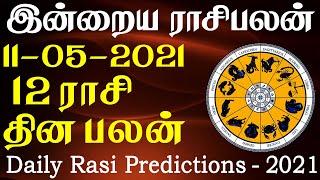 Daily RasiPalan | Today Horoscope | இன்றைய ராசி பலன் 11-05-2021 –RasiPalangal