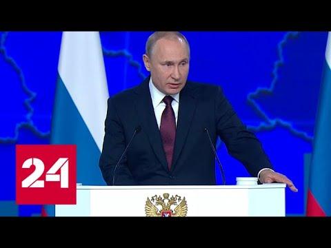 Путин предложил выделять 450 тысяч для многодетных семей с ипотекой - Россия 24
