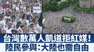台灣數萬人凱道拒紅媒!陸民參與:大陸也需自由|早安新唐人【2019年6月24日】|新唐人亞太電視