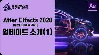 에프트 이펙트(After Effects) 2020 공개…