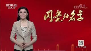 《道德观察(日播版)》 20190826 闪亮的名字-传承| CCTV社会与法