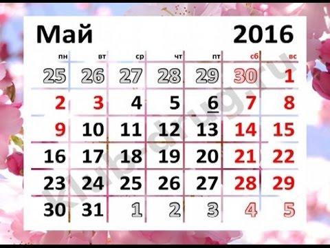 Майские выходные начнутся в апреле.