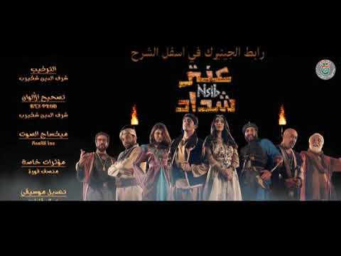 Anter Nsib Chaddad  اغنية نهاية الجنيريك لمسلسل عنتر نسيب شداد