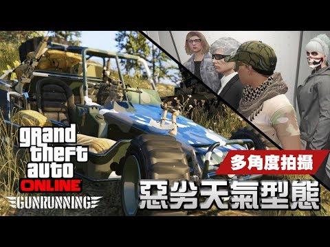 Generate 【多角度】#1 惡劣天氣型態 DUNE FAV【GTA Online 軍火走私】GTA Gunrunning Pictures