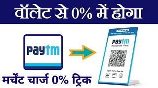 Paytm merchant QR wallet payment accept charge Free | paytm wallet to bank free transfer | paytm 0%