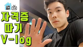 [Vlog] 현직 공인중개사 대표 2시간만에 부동산 민…