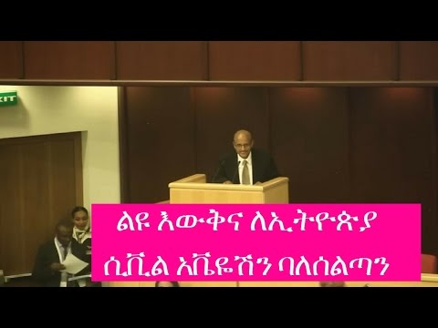 ETHIOPIA : International civil aviation symposium held in Addis Ababa