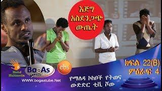 Yemaleda Kokeboch - Season 4 Facial Expression Exam (Part - 1B)