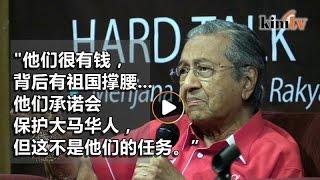 """马哈迪重申非反华 """"外力若介入,巫统和团结党都会输"""""""