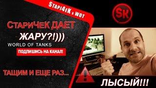 СТАРИЧЕК ДАЕТ ЖАРУ!!! / ТАЩИМ И ЕЩЕ РАЗ... / ЛЫСЫЙ ВЫПОЛНИЛ ЛТ15 (Т-55А) [World of Tanks]
