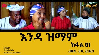 እንዳ ዝማም - ክፋል 81 - Enda Zmam (Part 81), January 24, 2021 - ERi-TV Drama Series