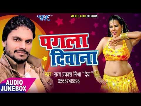 पागल दिवाना - Pagla Diwana - Satya Prakash Mishra - Audio JukeBox - Bhojpuri Hit Song
