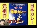 日本カレーの元祖!横須賀海軍カレー食べたらスゴかった!友達宅のカレーの話【Freeトーク】