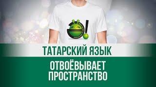 Хутба рождает спрос на татарский язык