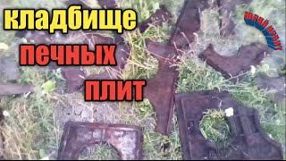 Магнитная рыбалка не удалась Но MD 4080 опять выручила Мини кладбище печных плит