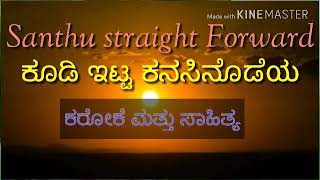 Koodi itta Karaoke and Lyrics