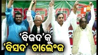 'Biju Samatakranti Dal' To Fight Against Corruption In Odisha Dama Rout