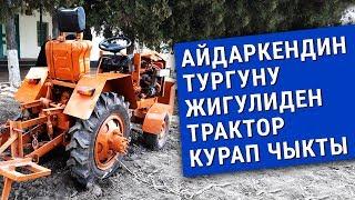 """Жигулиден трактор кураган жаран: """"Биздин трактор Японияныкынан кем эмес"""""""
