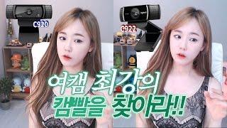 로지텍 웹캠 c920 vs c922 화질비교, 최강의 캠빨을 찾아라!!★한나TV