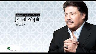 Abu Bakr Salem ... Shouf le Hal - With Lyrics | ابو بكر سالم  ... شوف لي حل - بالكلمات