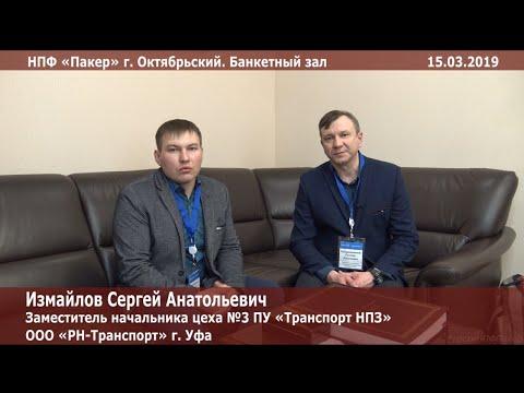 ООО  «РН – Транспорт» г. Уфа