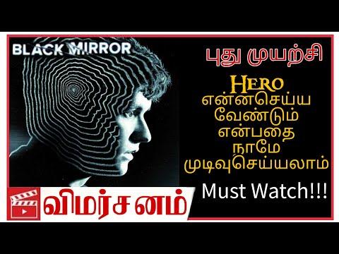 Black Mirror (Netflix) movie Review in Tamil | A Interactive Movie | Bandersnatch | Channel ZB