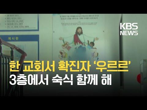 """광주 교회 집단감염…""""건물서 함께 숙식 감염 추정"""" / KBS 2021.01.24."""