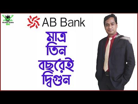 মাত্র তিন বছরেই দ্বীগুন এবি ব্যাংক লিমিটেড ২০২১।AB Bank Limited Owns Double Money Just Three Years.