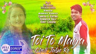 Toi To Maya Choli Jabe Re Sadri Cover Song By Abhijit Tirkey Adivasi Sad Song 2020 New Adivasi Song