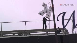 Наружная реклама- объемные светодиодные буквы.(http://alpromtlt.ru/ В марте 2013 компания Альпром завершила работы по изготовлению и монтажу крышной рекламной конст..., 2013-03-23T06:50:01.000Z)