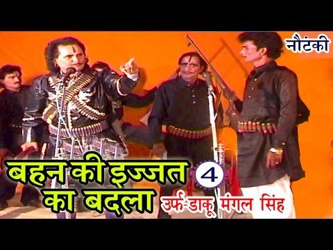 Bhojpuri Nautanki | बहन की इज्जत का बदला उर्फ़ मंगल सिंह (भाग-4) | भोजपुरी नौटंकी
