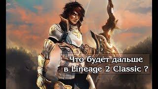 Что будет дальше в Lineage 2 Classic?
