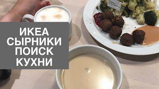 Раскрыт секрет вкусных сырников ИКЕА,поиск кухни|VLOG'26