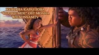 Смотреть клип песни: Юлианна Караулова - Сердце моё
