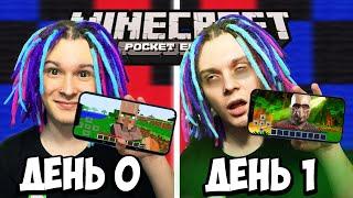 Я ПЕРЕЖИЛ ОДИН ДЕНЬ в Minecraft Pocket Edition но ВЕРСИЯ МЕНЯЕТСЯ