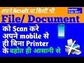 किसी भी File या Document को Scan करे बिना Printer Machine के | Scan File Or Document Without printer