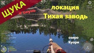 Русская рыбалка 4 - озеро Куори - Спортивная рыбалка: щука и окунь  Pike and Perch