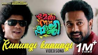 Mera Naam Shaji Video Song | Kunungi Kunungi | Emil Muhammed | Nadirshah
