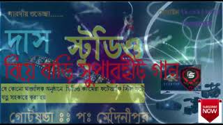 Pichu Taan Chare Na   পিছু টান ছাড়ে না   Jholmole Laal Cheli   HD Lyrical Full Audio    das studio